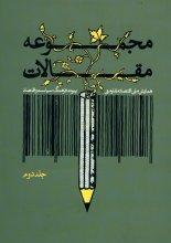 پیوند فرهنگ، سیاست و اقتصاد - جلد 2