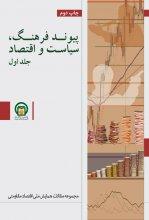 پیوند فرهنگ، سیاست و اقتصاد - جلد 1 - چاپ دوم