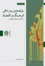مؤلفه های نرم در تلاقی اقتصاد و فرهنگ - چاپ دوم