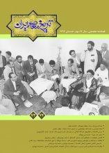 فصلنامه تخصصي تاريخ معاصر ايران، شماره 73 و 74