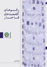 رقم های آقامحمدخان قاجار