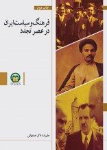 فرهنگ و سیاست ایران در عصر تجدد - چاپ دوم