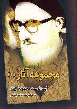 مجموعه آثار آیت الله سید محمود طالقانی - دو جلدی