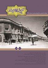 فصلنامه تخصصي تاريخ معاصر ايران، شماره 75 و 76
