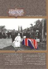 فصلنامه تخصصي تاريخ معاصر ايران، شماره 49