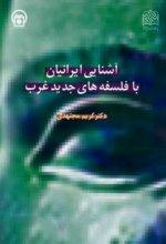 آشنایی ایرانیان با فلسفه های جدید غرب (در عصر قاجار)