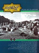 فصلنامه تخصصي تاريخ معاصر ايران، شماره 77 و 78، بهار-تابستان 1395