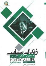 زندگی سیاسی حسین مکی