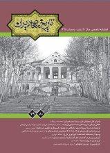 فصلنامه تخصصی تاریخ معاصر ایران شماره 79 - 80