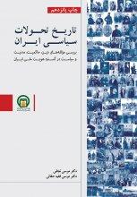 تاریخ تحولات سیاسی ایران- چاپ پانزدهم