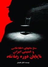 سازمان های اطلاعاتی و امنیتی ایران تا پایان دوره ی رضاشاه - چاپ دوم