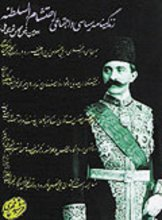 زندگینامه ی سیاسی و اجتماعی احتشام السلطنه (دومین رئیس مجلس شورای ملی)