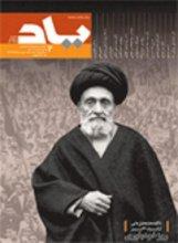مجله یادآور شماره 2 - ویژه قیام 30 تیر 1331 ، نهضت ملی شدن صنعت نفت