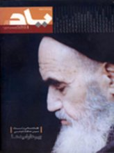 مجله یادآور شماره 1 - یادمان بنیانگذار جمهوری اسلامی ایران حضرت امام خمینی ره