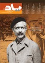 مجله یادآور شماره 3 - یادمان جلال آل احمد