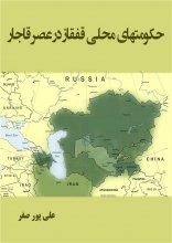 حکومتهای محلی قفقاز در عصر قاجار