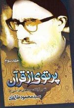 پرتوی از قرآن - جلد 3