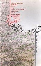 سه رساله درباره قفقاز - چاپ دوم
