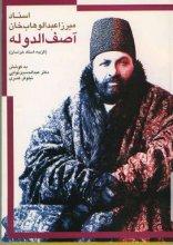 اسناد میرزا عبدالوهاب خان آصف الدوله (جلد 1 - گزیده اسناد خراسان)