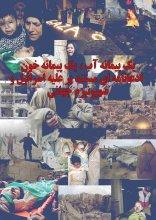 یک پیمانه آب ، یک پیمانه خون ( ادعانامه ای مستند بر علیه اسرائیل و صهیونیزم جهانی)