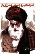 اندیشه دینی و جنبش ضد رژی در ایران