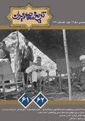 فصلنامه تخصصي تاريخ معاصر ايران، شماره 61 و 62