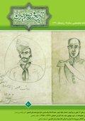 فصلنامه تخصصي تاريخ معاصر ايران، شماره 60