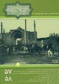 فصلنامه تخصصي تاريخ معاصر ايران، شماره 57 و 58